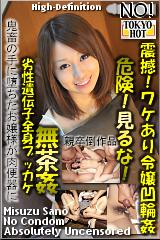 コチラをクリックして超過激なAV女優--佐野美鈴--をご覧ください。