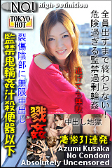 コチラをクリックして超過激なAV女優--久坂あずみ--をご覧ください。