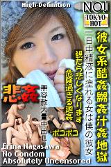 コチラをクリックして超過激なAV女優--永澤江里菜--をご覧ください。