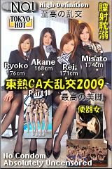 コチラをクリックして超過激なAV女優--望月涼子,渡辺茜,高垣怜,桜井美里--をご覧ください。