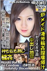 コチラをクリックして超過激なAV女優--松井美雪--をご覧ください。