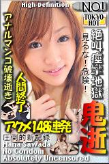 コチラをクリックして超過激なAV女優--沢田真菜--をご覧ください。