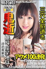 コチラをクリックして超過激なAV女優--上坂あゆ--をご覧ください。