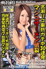 コチラをクリックして超過激なAV女優--宮瀬リコ--をご覧ください。