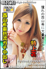 コチラをクリックして超過激なAV女優--西山希--をご覧ください。