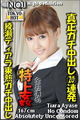 コチラをクリックして超過激なAV女優--綾瀬ティアラ--をご覧ください。