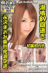 コチラをクリックして超過激なAV女優--永沢まおみ--をご覧ください。