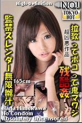 コチラをクリックして超過激なAV女優--姫川那奈--をご覧ください。