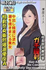 コチラをクリックして超過激なAV女優--相島奈央--をご覧ください。