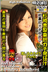 コチラをクリックして超過激なAV女優--杉崎杏梨--をご覧ください。