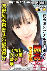 コチラをクリックして超過激なAV女優--京野結衣--をご覧ください。