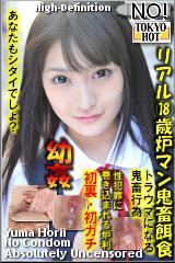 コチラをクリックして超過激なAV女優--堀井由真--をご覧ください。