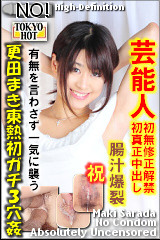 コチラをクリックして超過激なAV女優--更田まき--をご覧ください。