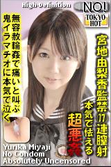 コチラをクリックして超過激なAV女優--宮地由梨香--をご覧ください。