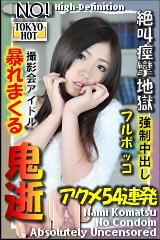 コチラをクリックして超過激なAV女優--小松ナミ--をご覧ください。