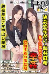 コチラをクリックして超過激なAV女優--悠希めい,武井麻希--をご覧ください。