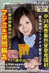 コチラをクリックして超過激なAV女優--中川美香--をご覧ください。