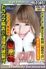 コチラをクリックして超過激なAV女優--夏川純子--をご覧ください。