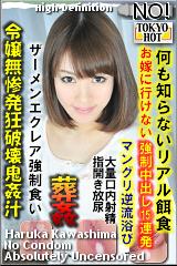 コチラをクリックして超過激なAV女優--河島晴香--をご覧ください。
