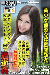 コチラをクリックして超過激なAV女優--沢田莉愛--をご覧ください。