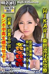 コチラをクリックして超過激なAV女優--HIKARI--をご覧ください。