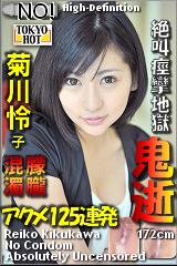 コチラをクリックして超過激なAV女優--菊川怜子--をご覧ください。