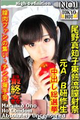 コチラをクリックして超過激なAV女優--尾野真知子--をご覧ください。