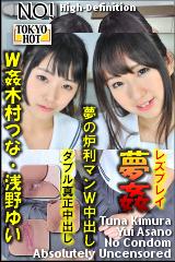 コチラをクリックして超過激なAV女優--木村つな、浅野ゆい--をご覧ください。