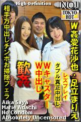 コチラをクリックして超過激なAV女優--愛花沙也、足立まりえ--をご覧ください。
