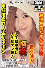 コチラをクリックして超過激なAV女優--松下栞--をご覧ください。