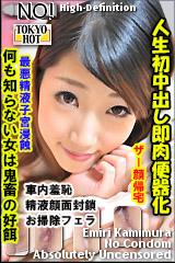 コチラをクリックして超過激なAV女優--神村江美里--をご覧ください。