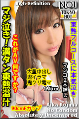 コチラをクリックして超過激なAV女優--小嶋愛華--をご覧ください。