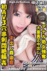 コチラをクリックして超過激なAV女優--山本里奈--をご覧ください。