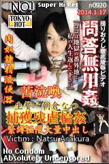 コチラをクリックして超過激なAV女優--朝倉なつ--をご覧ください。