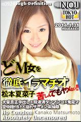 コチラをクリックして超過激なAV女優--松本夏菜子--をご覧ください。