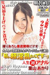 コチラをクリックして超過激なAV女優--葉山あかり--をご覧ください。