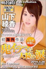 コチラをクリックして超過激なAV女優--山下綾香--をご覧ください。