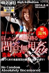 コチラをクリックして超過激なAV女優--吉永小夜--をご覧ください。