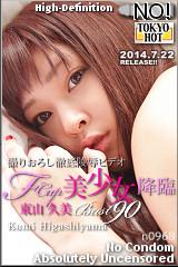 コチラをクリックして超過激なAV女優--東山久美--をご覧ください。
