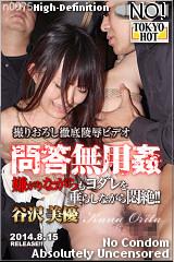 コチラをクリックして超過激なAV女優--谷沢美優--をご覧ください。