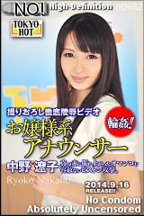 コチラをクリックして超過激なAV女優--中野遼子--をご覧ください。
