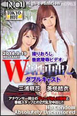 コチラをクリックして超過激なAV女優--三浦萌花、美咲結衣--をご覧ください。