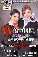 コチラをクリックして超過激なAV女優--山崎まゆ、小嶋愛華--をご覧ください。
