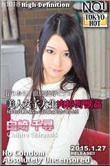 コチラをクリックして超過激なAV女優--白崎千尋--をご覧ください。