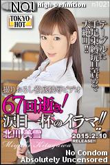 コチラをクリックして超過激なAV女優--北川美雪--をご覧ください。