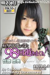 コチラをクリックして超過激なAV女優--佐藤悠美--をご覧ください。