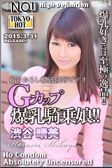 コチラをクリックして超過激なAV女優--渋谷晴美--をご覧ください。