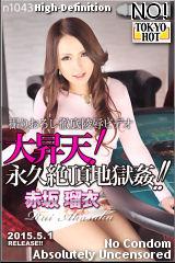 コチラをクリックして超過激なAV女優--赤坂瑠衣--をご覧ください。
