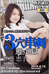 コチラをクリックして超過激なAV女優--伊藤恵子--をご覧ください。