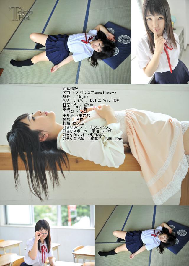 東京熱の高額女優「ザ・プレミアム 木村つな東熱流監禁孕姦 木村つな」